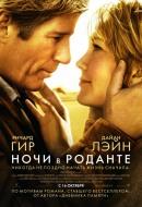 Смотреть фильм Ночи в Роданте онлайн на KinoPod.ru платно