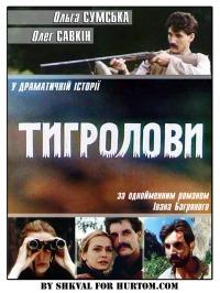 Смотреть Тигроловы онлайн на KinoPod.ru бесплатно