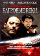 Смотреть фильм Багровые реки онлайн на KinoPod.ru платно