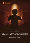 Смотреть фильм Жизнь в розовом цвете онлайн на KinoPod.ru бесплатно