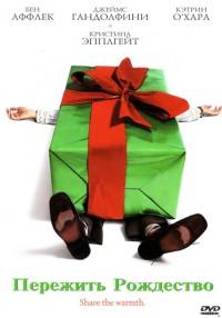 Смотреть Пережить Рождество онлайн на Кинопод бесплатно