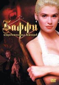 Смотреть Баффи – истребительница вампиров онлайн на Кинопод бесплатно