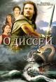 Смотреть фильм Одиссей онлайн на Кинопод бесплатно