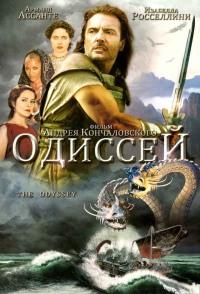 Смотреть Одиссей онлайн на Кинопод бесплатно