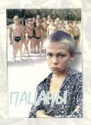 Смотреть фильм Пацаны онлайн на KinoPod.ru бесплатно