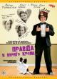 Смотреть фильм Правда и ничего кроме... онлайн на Кинопод бесплатно