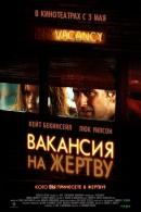 Смотреть фильм Вакансия на жертву онлайн на Кинопод бесплатно