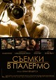 Смотреть фильм Съемки в Палермо онлайн на Кинопод бесплатно