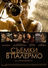 Смотреть Съемки в Палермо онлайн на Кинопод бесплатно