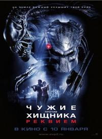 Смотреть Чужие против Хищника: Реквием онлайн на Кинопод бесплатно