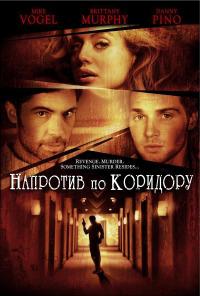 Смотреть Напротив по коридору онлайн на Кинопод бесплатно