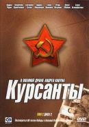 Смотреть фильм Курсанты онлайн на KinoPod.ru бесплатно