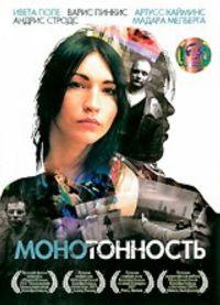 Смотреть Монотонность онлайн на Кинопод бесплатно
