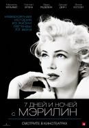 Смотреть фильм 7 дней и ночей с Мэрилин онлайн на KinoPod.ru платно