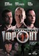 Смотреть фильм Второй фронт онлайн на Кинопод бесплатно