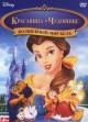 Смотреть фильм Волшебный мир Бель онлайн на Кинопод бесплатно