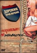 Смотреть фильм Дорожное приключение онлайн на KinoPod.ru платно