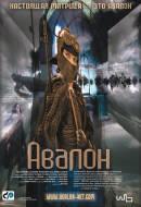 Смотреть фильм Авалон онлайн на KinoPod.ru бесплатно