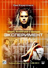 Смотреть Эксперимент онлайн на Кинопод бесплатно