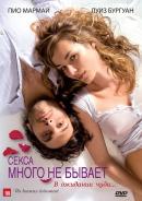 Смотреть фильм Секса много не бывает онлайн на KinoPod.ru платно