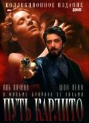 Смотреть фильм Путь Карлито онлайн на Кинопод бесплатно