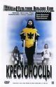 Смотреть фильм Крестоносцы онлайн на Кинопод бесплатно