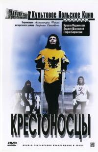 Смотреть Крестоносцы онлайн на Кинопод бесплатно