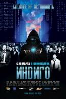 Смотреть фильм Индиго онлайн на KinoPod.ru бесплатно