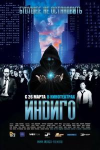 Смотреть Индиго онлайн на Кинопод бесплатно