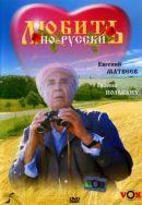 Смотреть фильм Любить по-русски онлайн на Кинопод бесплатно