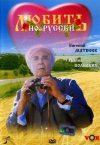 Смотреть Любить по-русски онлайн на KinoPod.ru бесплатно