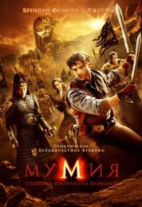 Смотреть Мумия: Гробница Императора Драконов онлайн на Кинопод бесплатно