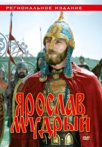 Смотреть Ярослав Мудрый онлайн на Кинопод бесплатно