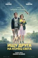 Смотреть фильм Ищу друга на конец света онлайн на Кинопод бесплатно