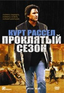 Смотреть фильм Проклятый сезон онлайн на KinoPod.ru бесплатно