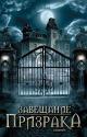 Смотреть фильм Завещание призрака онлайн на Кинопод бесплатно