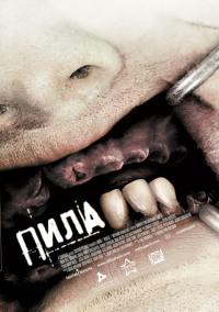 Смотреть Пила 3 онлайн на Кинопод бесплатно