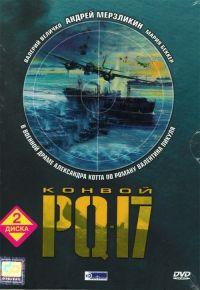 Смотреть Конвой PQ-17 онлайн на Кинопод бесплатно