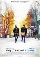 Смотреть фильм Опустевший город онлайн на KinoPod.ru платно