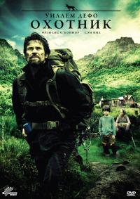 Смотреть Охотник онлайн на Кинопод бесплатно