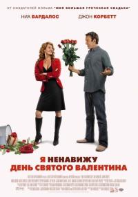 Смотреть Я ненавижу день Святого Валентина онлайн на Кинопод бесплатно