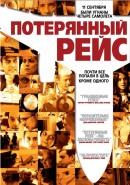 Смотреть фильм Потерянный рейс онлайн на Кинопод бесплатно
