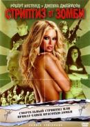 Смотреть фильм Стриптиз от зомби онлайн на KinoPod.ru платно