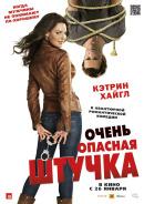 Смотреть фильм Очень опасная штучка онлайн на KinoPod.ru платно