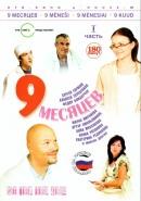 Смотреть фильм 9 месяцев онлайн на KinoPod.ru бесплатно