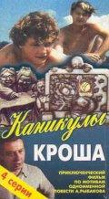 Смотреть фильм Каникулы Кроша онлайн на KinoPod.ru бесплатно