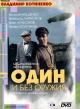 Смотреть фильм Один и без оружия онлайн на Кинопод бесплатно