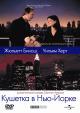 Смотреть фильм Кушетка в Нью-Йорке онлайн на Кинопод бесплатно