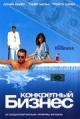 Смотреть фильм Конкретный бизнес онлайн на Кинопод бесплатно