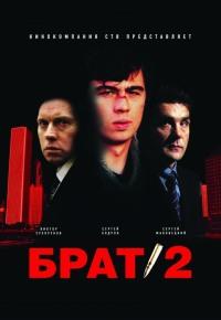 Смотреть Брат 2 онлайн на Кинопод бесплатно